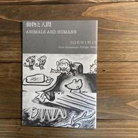 動物と人間(anaguma文庫3)