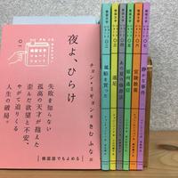韓国文学ショートショートシリーズ