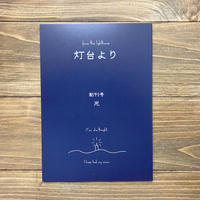 (紙版)「灯台より」創刊号 特集:光
