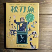 秋刀魚3〈台灣在住日本人〉なぜ、台湾に移住するのか?