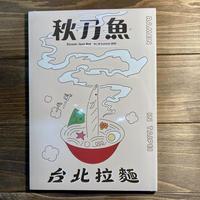 秋刀魚28〈台北拉麺〉