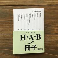 H.A.Bノ冊子 vol.4