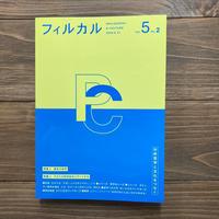 フィルカル VOl.5_no.1〜2/VOL.4_no.1〜3