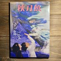 秋刀魚22〈台日恋愛 LOVELOVE〉