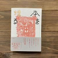 本を贈る(三刷/橙)