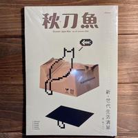 秋刀魚29〈新・世代生活清單〉買い物リスト