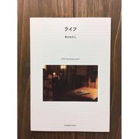 ライフ 本とわたし(2)SUMMER2019