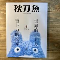 秋刀魚31〈吉卜力的世界・世界的吉卜力〉
