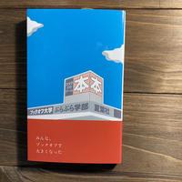 ブックオフ大学ぶらぶら学部(普及版)