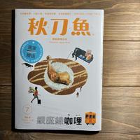 秋刀魚4〈銀座線_哩〉銀座線カレー