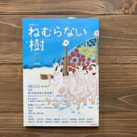 ねむらない樹vol.4