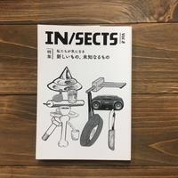 IN/SECTS Vol.8 私たちが気になる新しいもの、未知なるもの