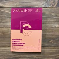 フィルカル VOl.5_no.1/VOL.4_no.1〜3