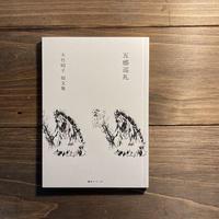 五感巡礼(カタリココ文庫)