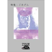 『ZINEアカミミ 第二号 特集:ごきげん』(デジタル版)
