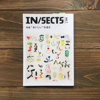 "IN/SECTS Vol.7 ""おいしい""を巡る"