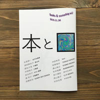 本と□(ブクサムZINE2)