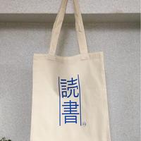 読書トート(H.A.Bオリジナル)
