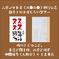 【会場参加】イベントゲスト:中岡祐介さん(三輪舎)「場所をもつこと。本屋と図書館、此岸と彼岸」
