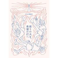 (PDF版)「灯台より」特別号 怒りの火を、希望の灯へ