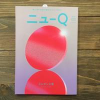 ニューQ ISSUE2 エレガンス号