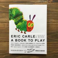 エリック・カール 遊ぶための本