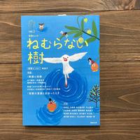 ねむらない樹vol.3