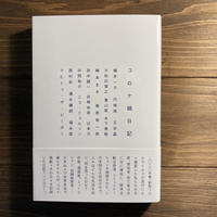 コロナ禍日記