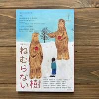 ねむらない樹vol.2