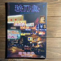 秋刀魚16〈港味日本〉香港で見つけた日本