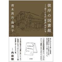 『彼岸の図書館』+山學日誌(H.A.Bノ冊子)セット