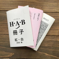 H.A.Bノ冊子 vol.5 紅・白(一周年記念特別号)