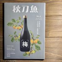 秋刀魚6〈多謝招待!日本梅酒X臺灣料理〉ごちそうさま!日本梅酒X台湾料理