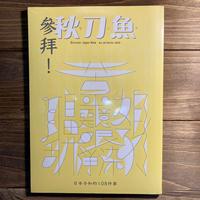 秋刀魚30〈參拜!日本令和的108件事〉