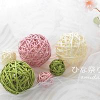 ひな祭り春の撮影小物・編み玉(小)