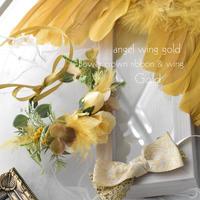 【限定】gold・angel wing〜花かんむり〜
