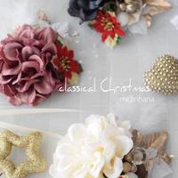 【限定】クラシカルクリスマス