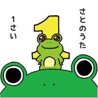 """童謡唱歌ジャズユニット「さとのうた」 """"1さい"""" 粟田麻利子&山本翔太"""