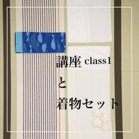 【お誂え】無重力着付け講座class1+着物スターターセット