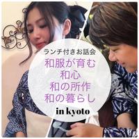 10月13日ランチ付きお話会 in京都  和服が育む 和心 和の所作 和の暮らし