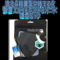 洗える超薄型立体布マスク&マリンミネラルクリーンセット