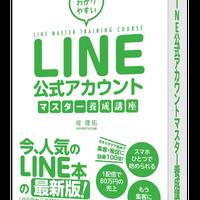 【WEB限定】「LINE公式アカウントマスター養成講座」+おまけ