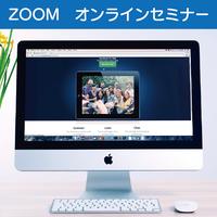 ZOOMオンラインセミナー 決済フォーム