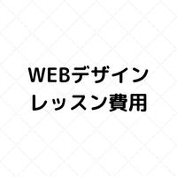 WEBデザインレッスン費用