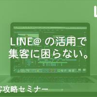 LINE公式アカウント 集客攻略セミナー