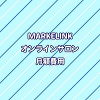 MARKELINKオンラインサロン 月額費用決済
