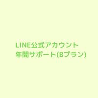 LINE公式アカウント年間サポート(Bプラン)