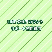 LINE公式アカウント サポート初期費用(10%)