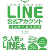 LINE公式アカウントコンサル講座