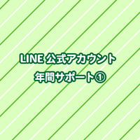 LINE公式アカウント 年間サポート①